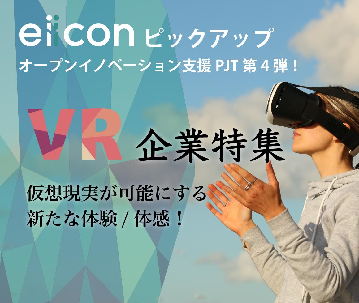 VR企業特集