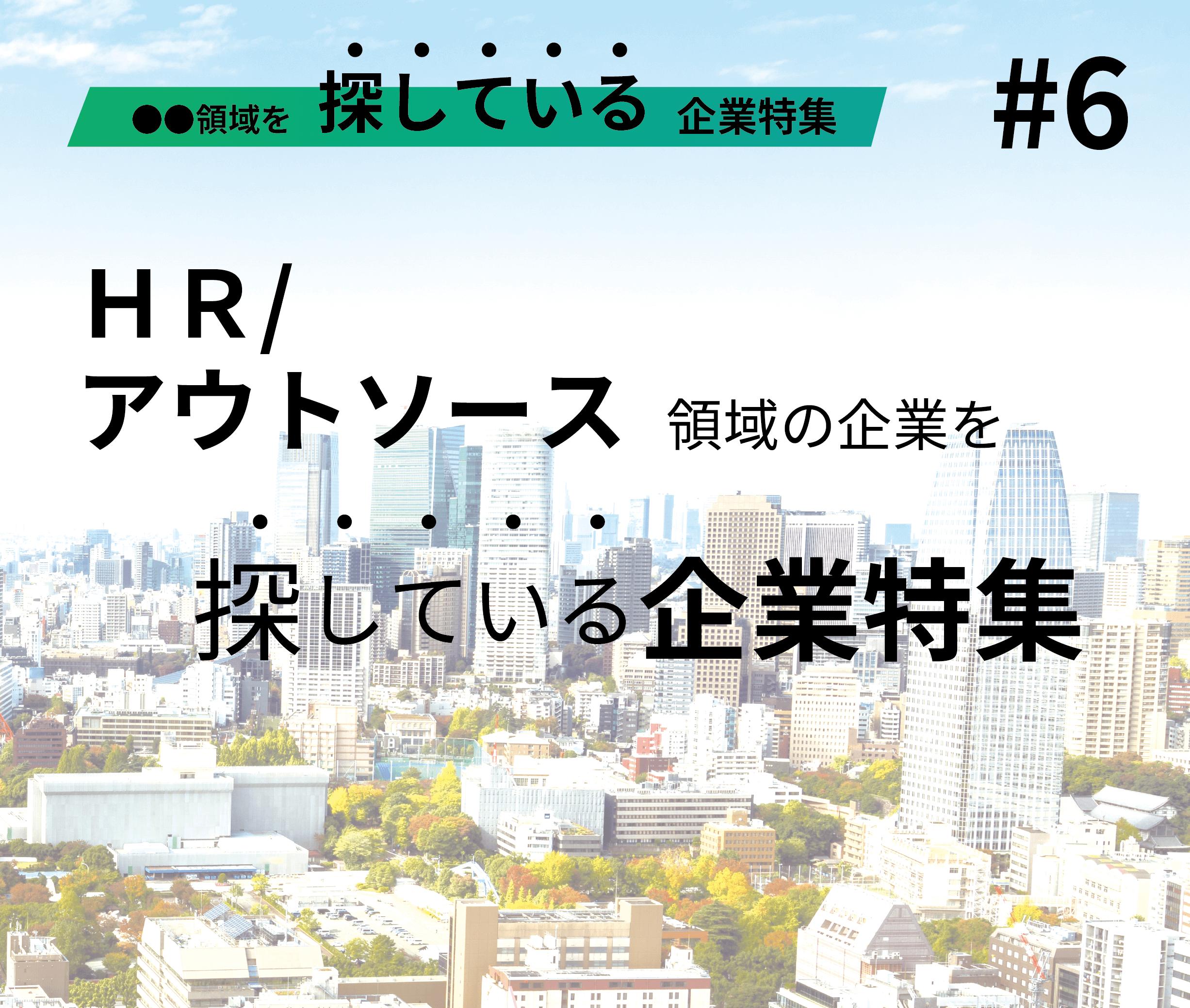 【HR/アウトソース】領域の企業を探している企業特集