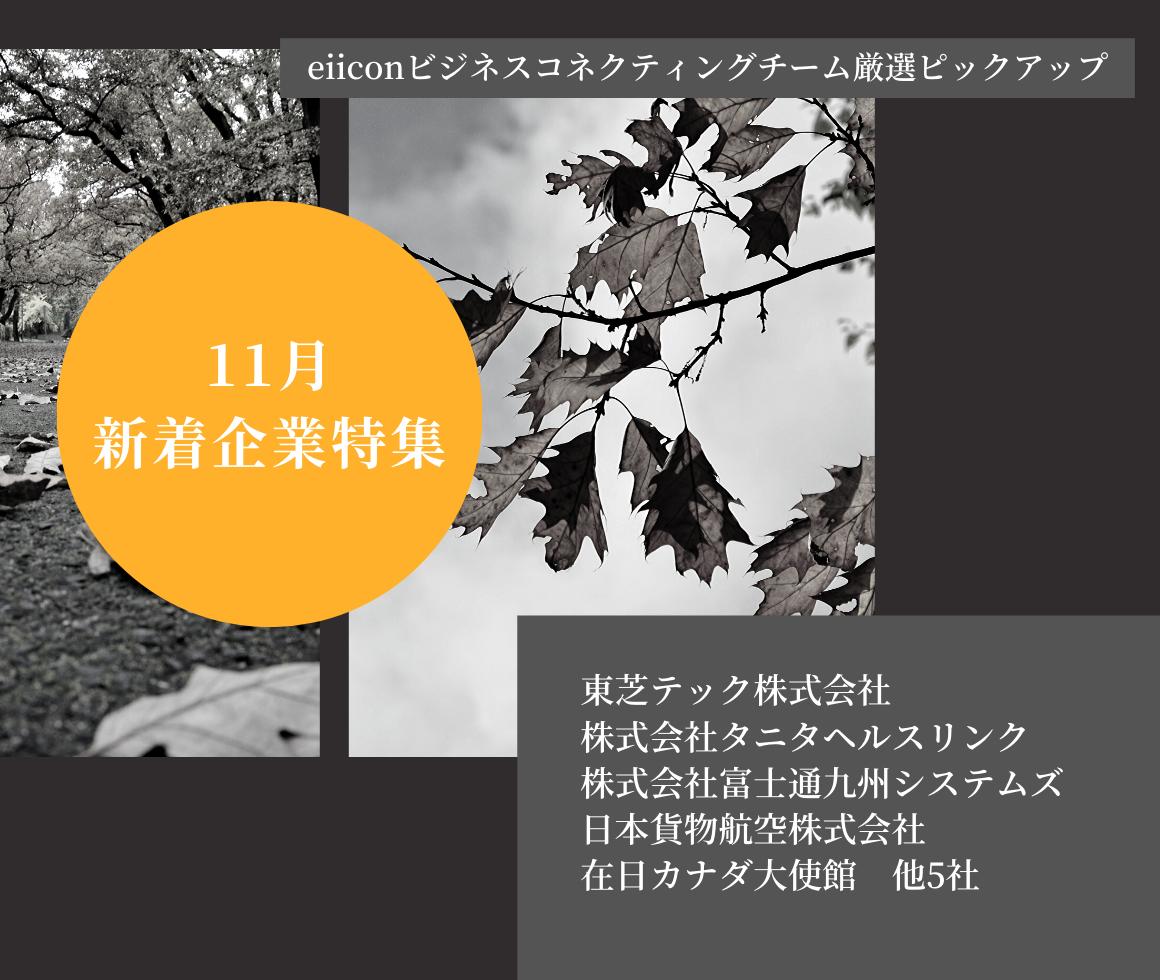 【10月度】新着企業特集