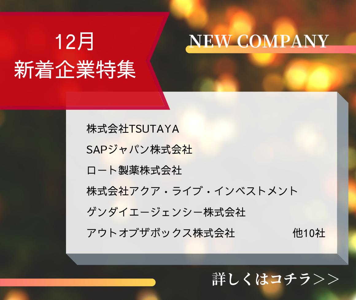 【12月度】新着企業特集