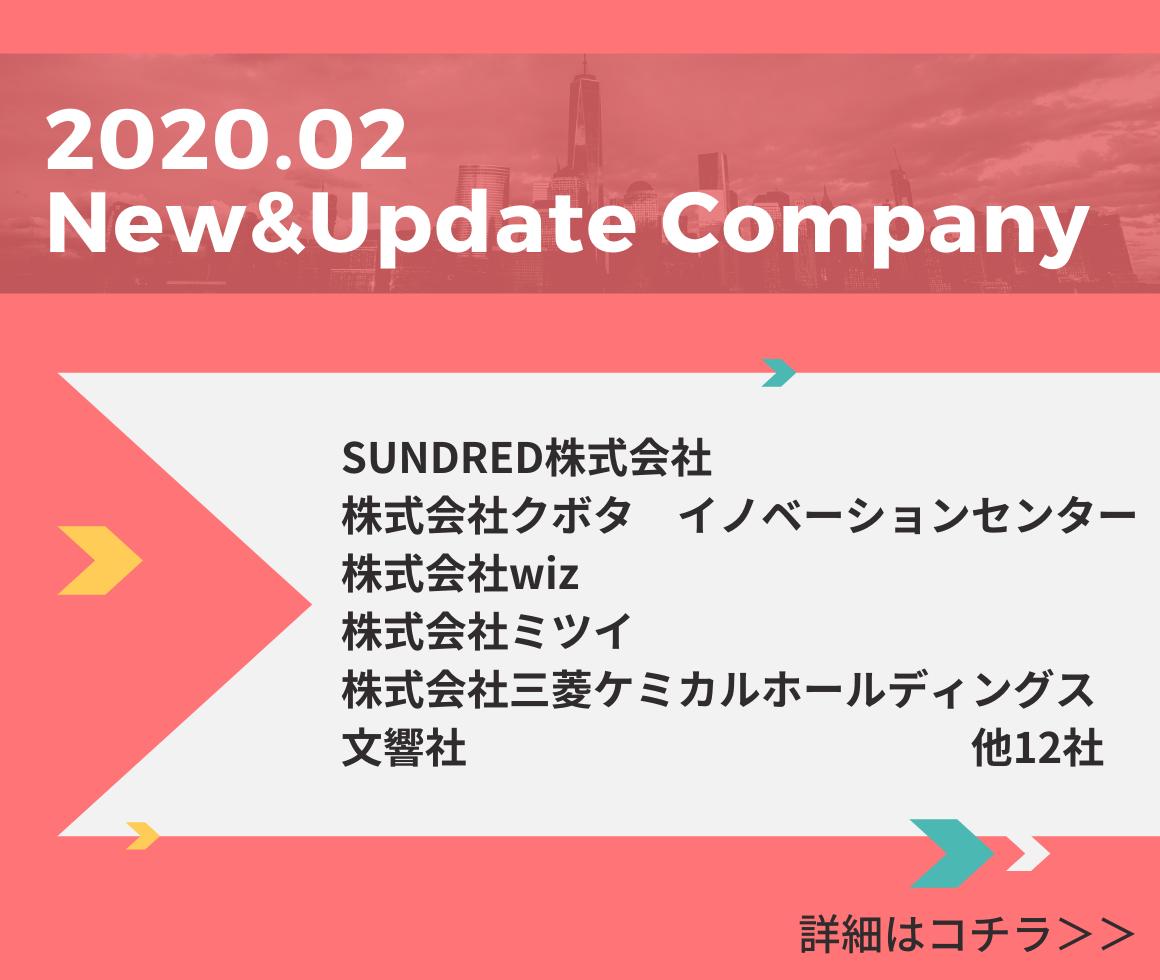 【2月度】新着企業・更新企業特集