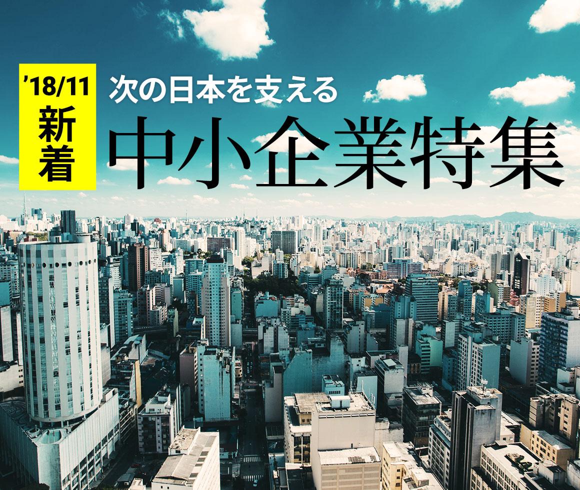 【11月新着】中小企業特集