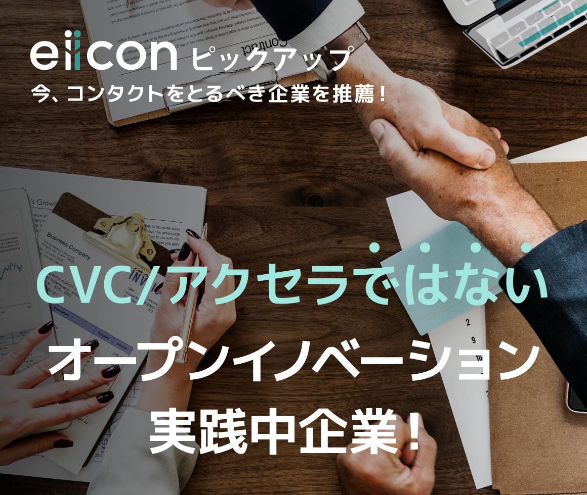 オープンイノベーション実践中企業!