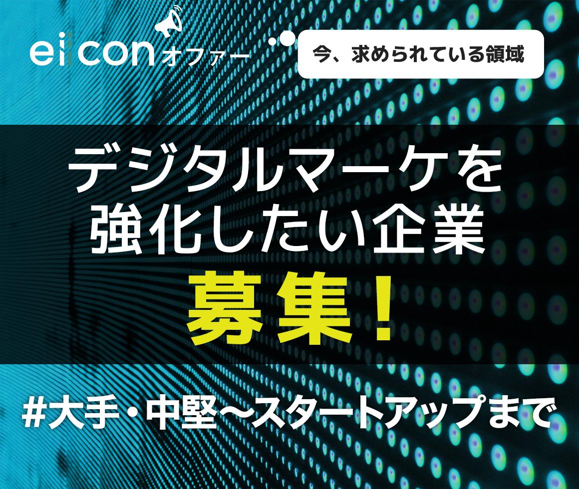 デジタルマーケを強化したい企業募集!