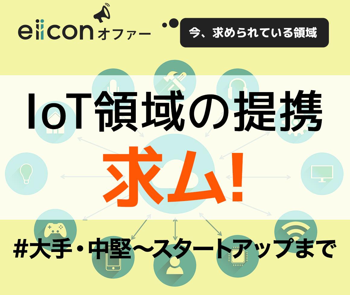 IoT領域の提携求ム!