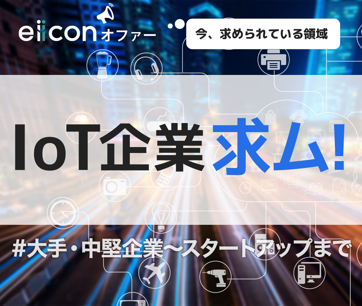 IoT企業求ム!