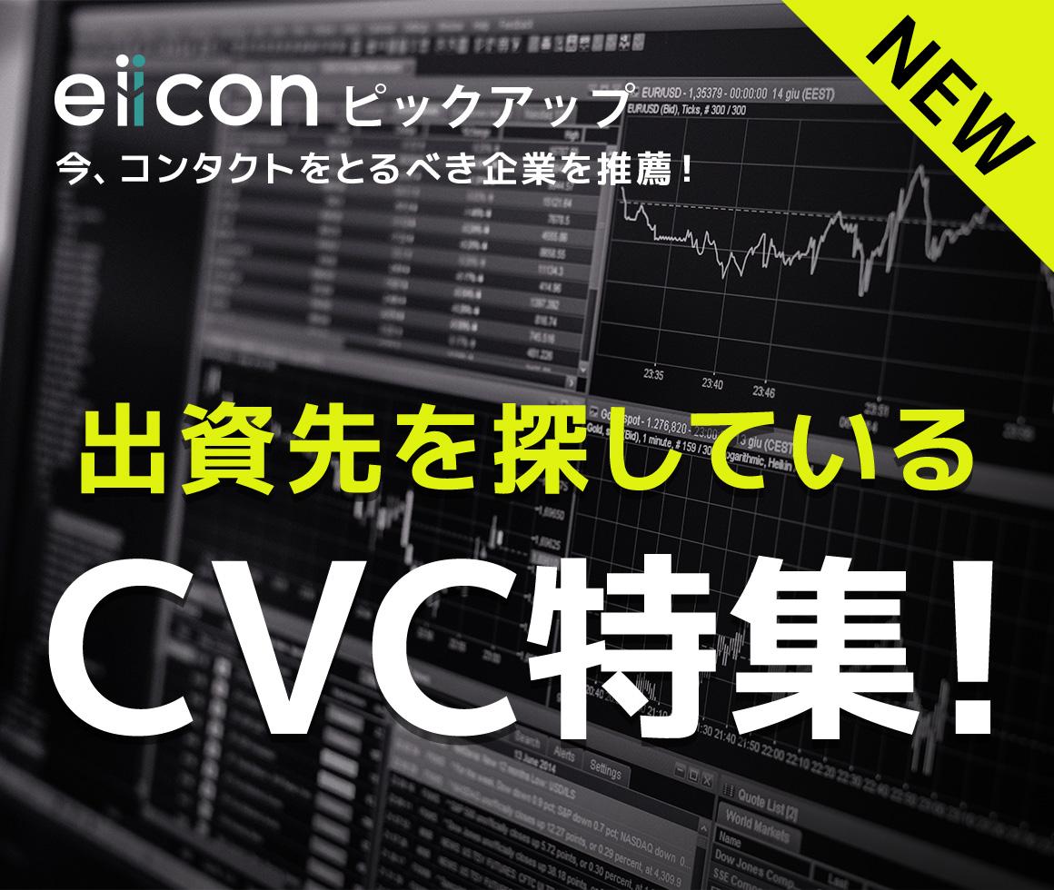 出資先を探しているCVC特集!