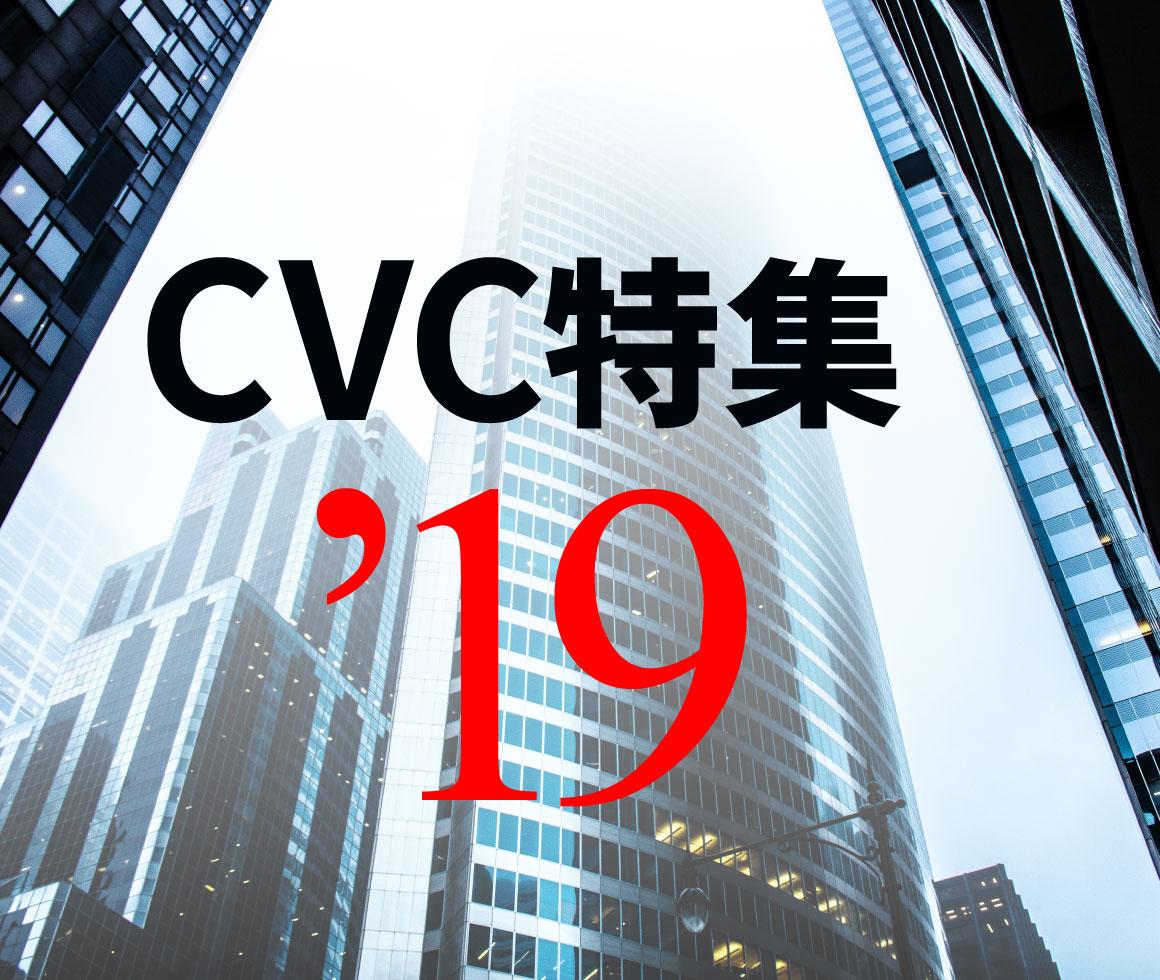 【2019年度版】CVC特集
