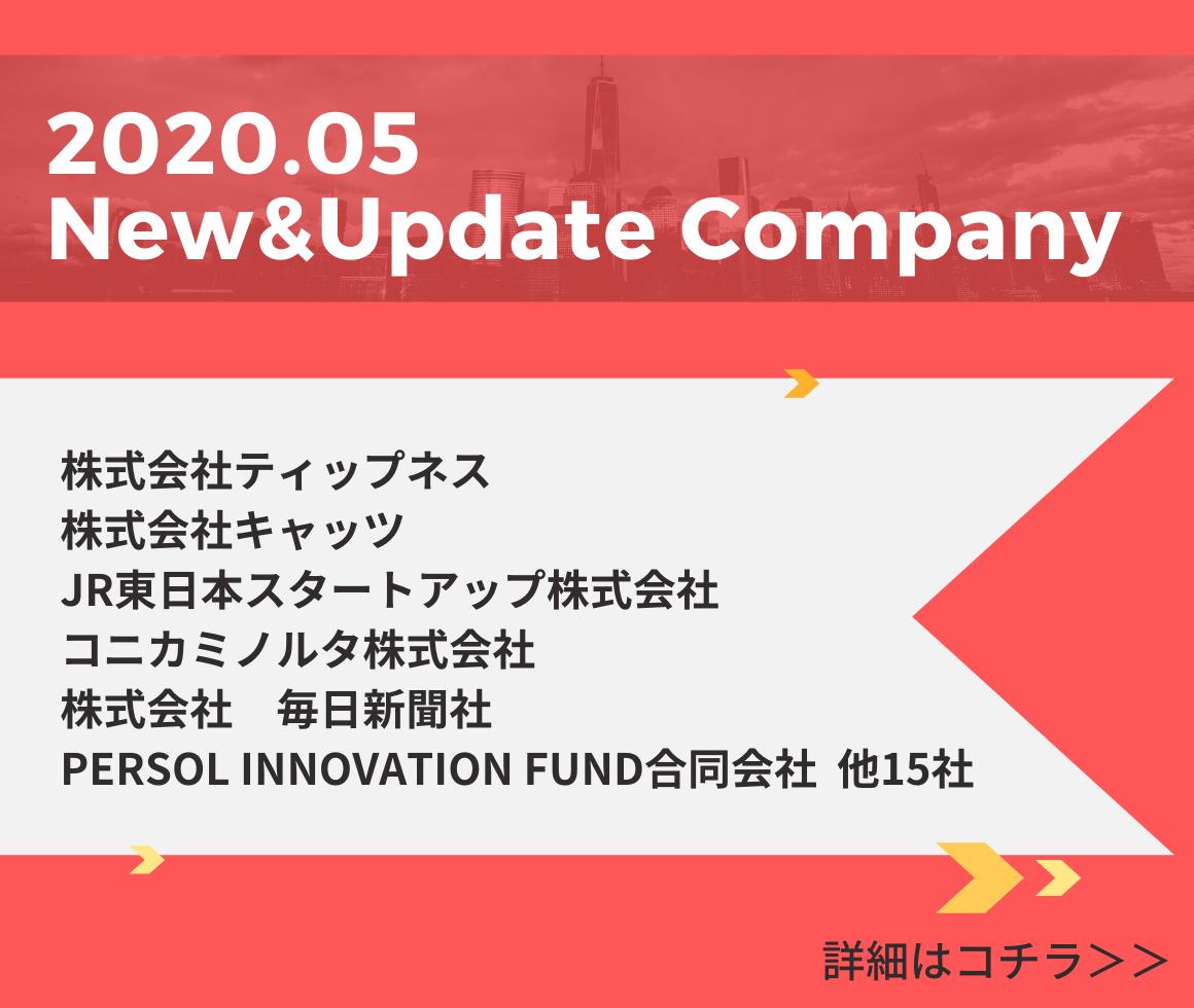 【5月度】新着企業・更新企業特集