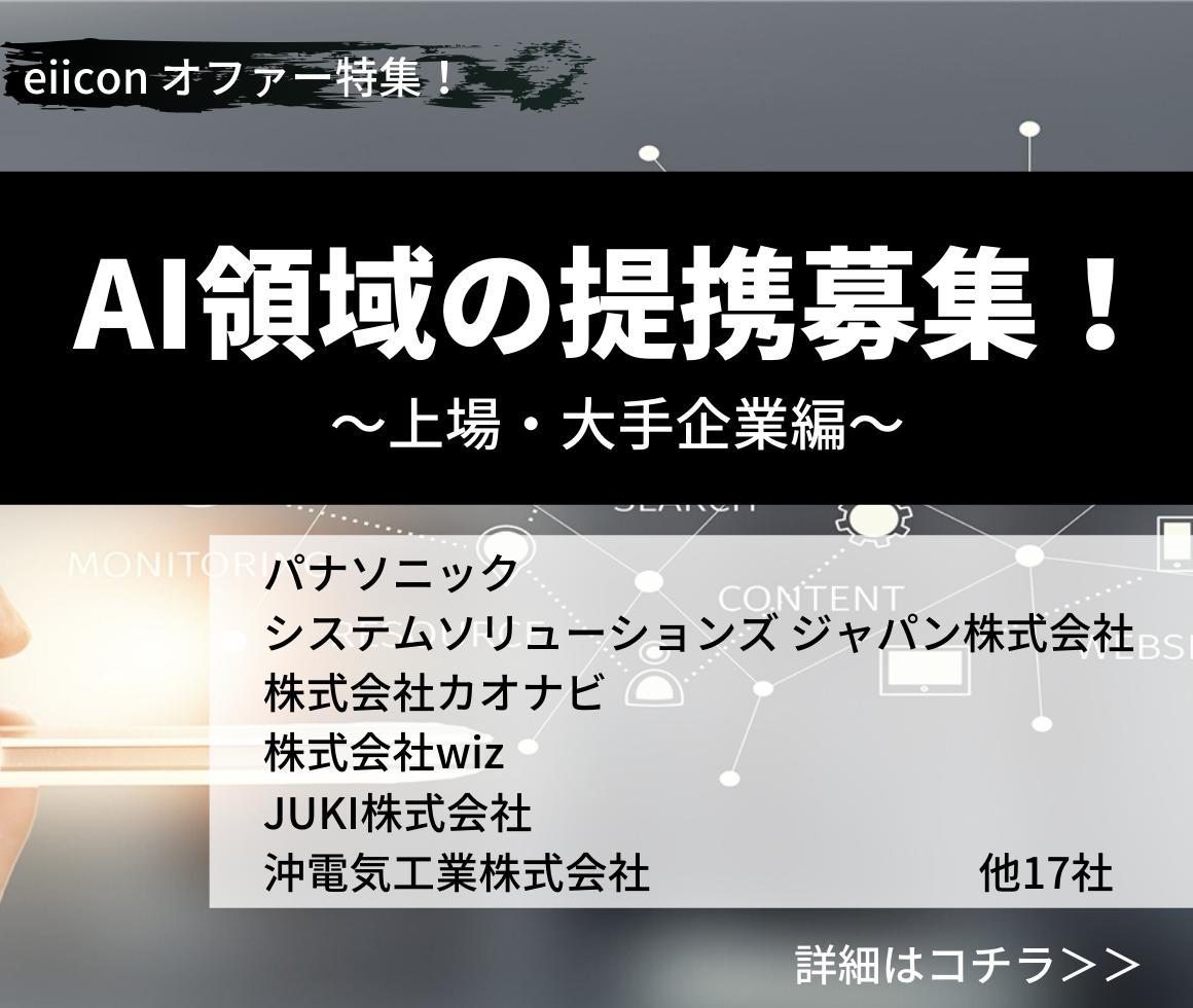 AI領域の提携募集!~上場・大手企業編~