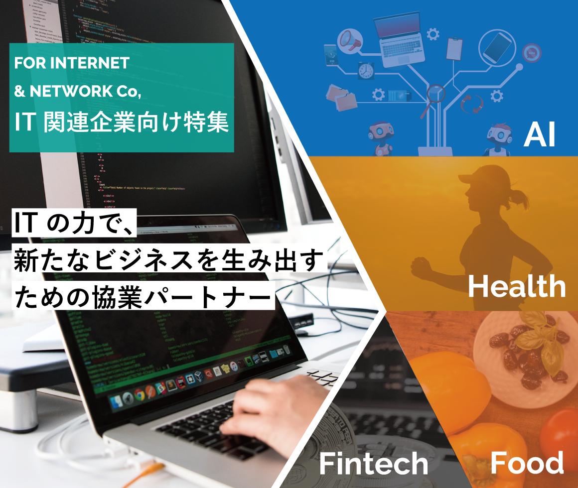 IT関連企業向け特集 〜ITの力で、 新たなビジネスを生み出す ための協業パートナー〜