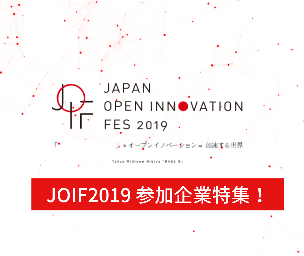 JAPAN OPENINNOVATION FES 2019参加企業特集!