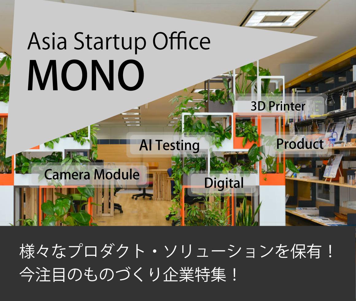 コワーキングスペース「MONO」が選ぶ!!ものつくりスタートアップ特集!