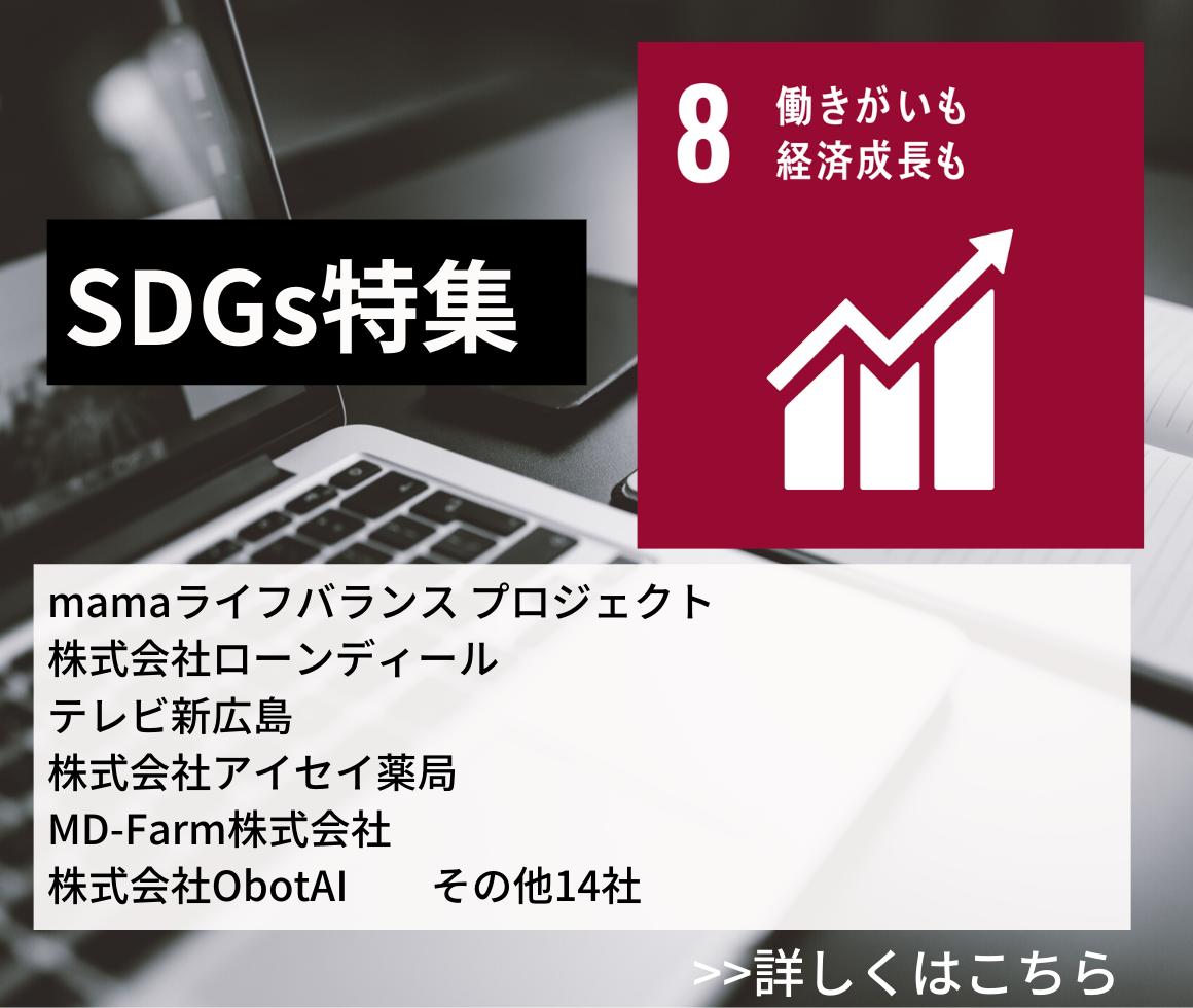 【SDGs特集】課題解決No.8「働きがいも経済成長も」