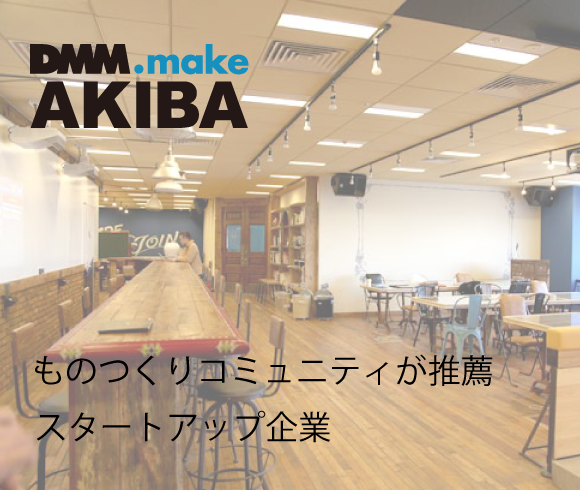 DMM.make AKIBAが選ぶ!!ものつくりスタートアップ特集!
