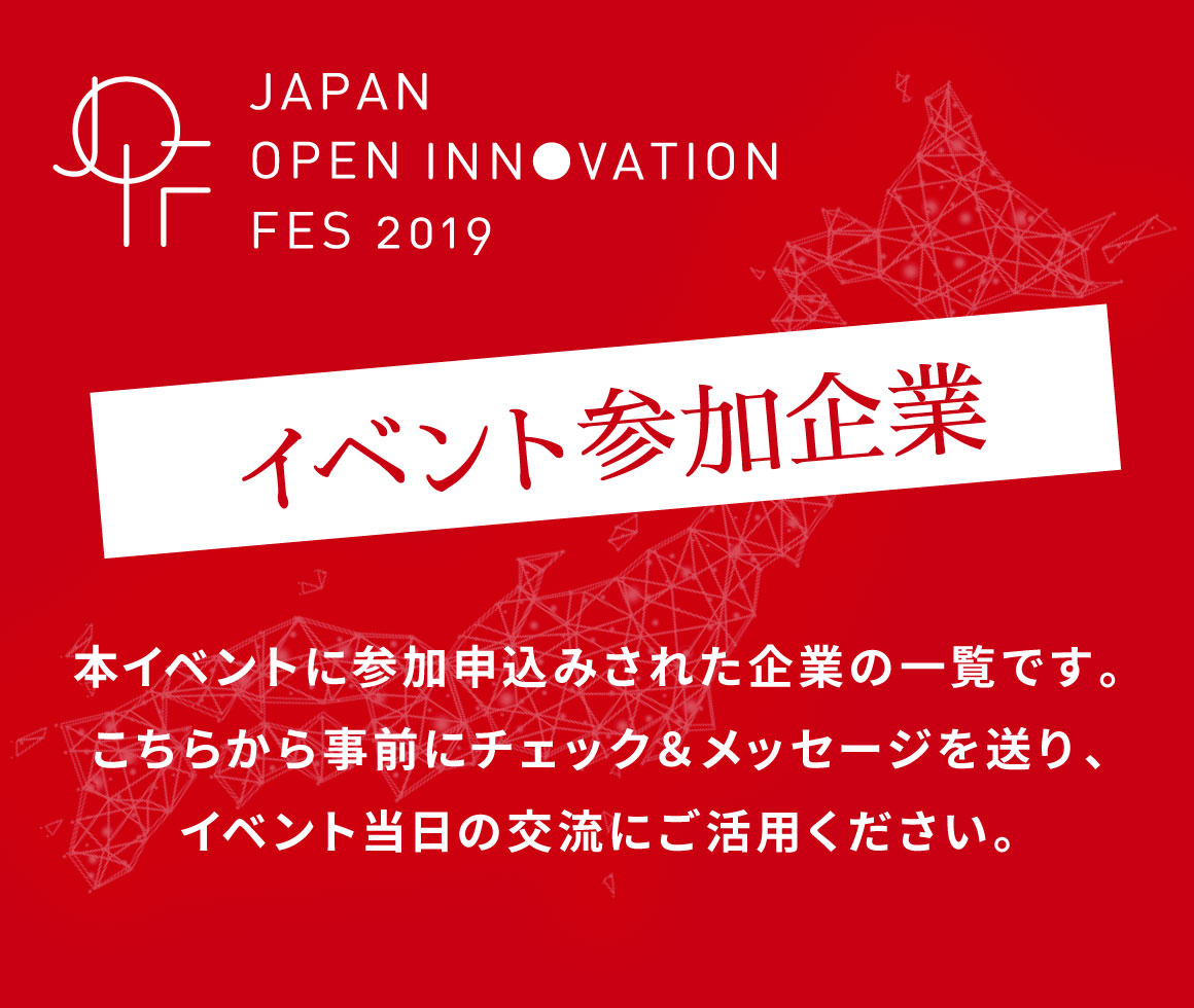 JAPAN OPEN INNOVATION FES 2019 参加企業