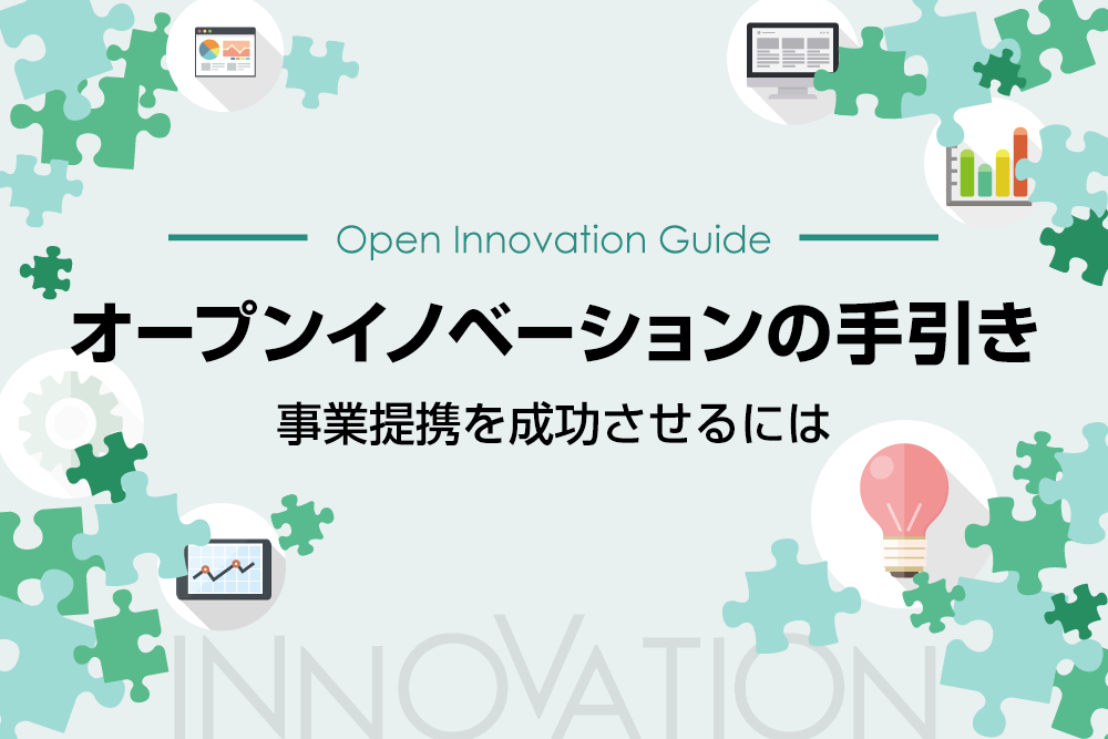 オープンイノベーションの手引き