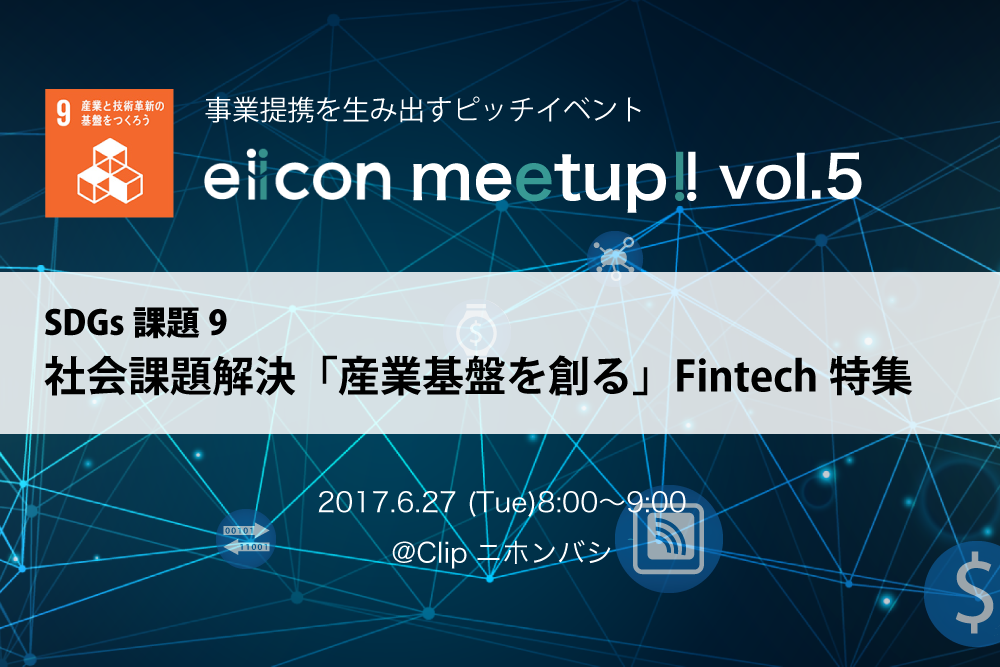eiicon meet up!! vol.5〜社会課題解決「産業基盤を創る」 fintech特集〜
