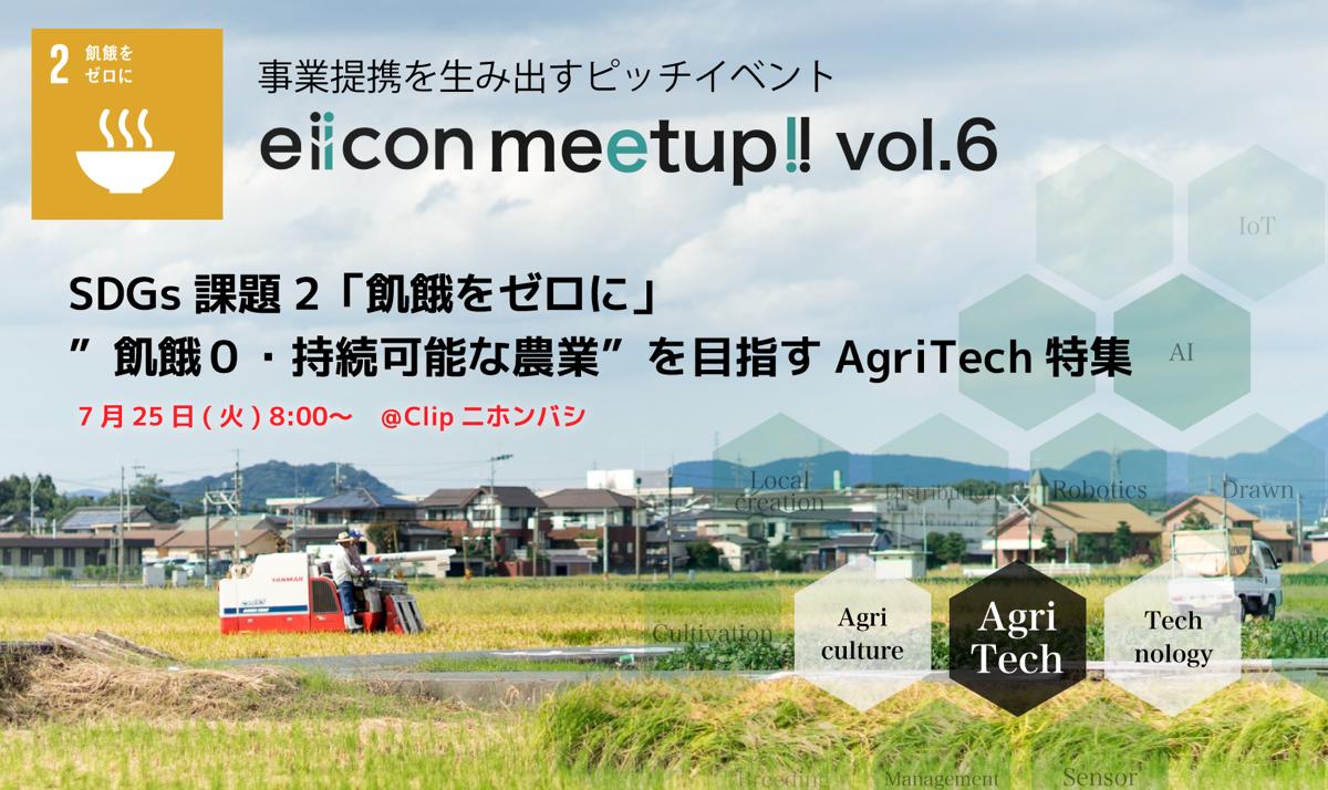 eiicon meet up!!  vol.6 ~社会課題解決 「飢餓0/持続可能な農業を」AgriTech特集~
