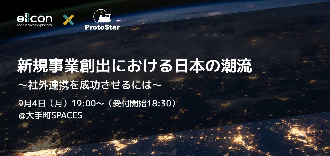 新規事業創出における日本の潮流~社外連携を成功させるには~