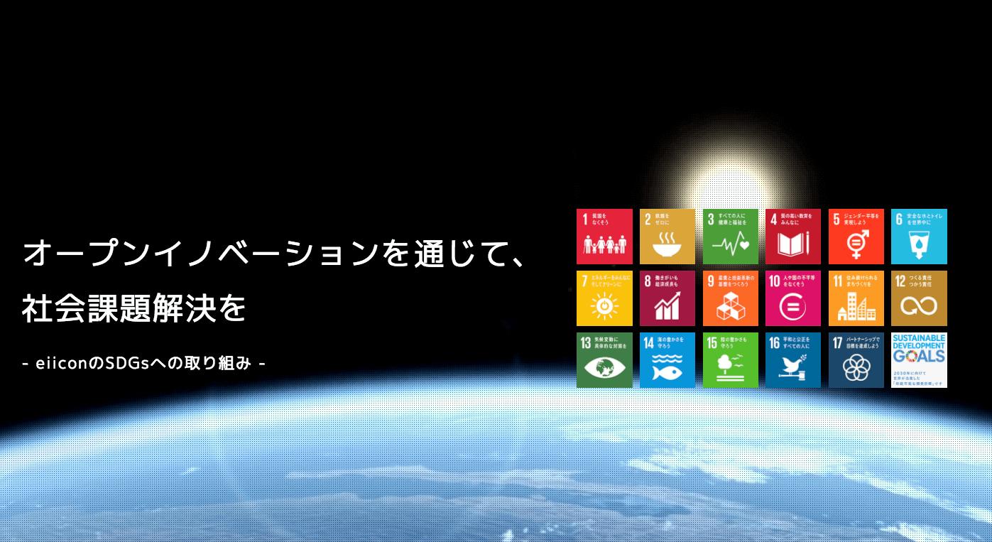 オープンイノベーションを通じて、社会課題解決を -eiiconのSDGsへの取り組み-