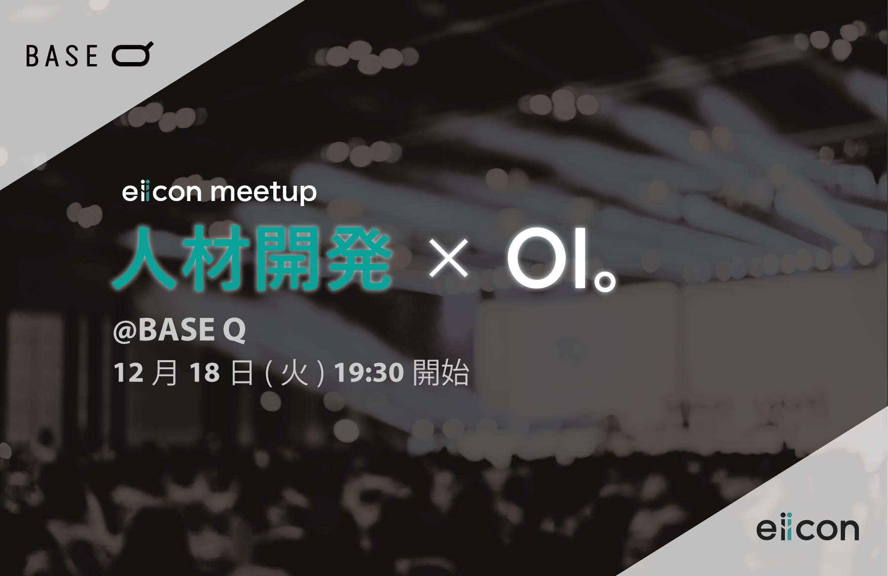 『人材開発×OI。』eiicon meet up!! 『○○×OI。 』vol.20