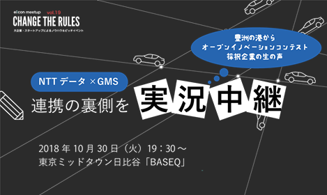 CHANGE THE RULES eiicon meet up!! vol.19  【NTTデータ×GMS】連携の裏側を実況中継!