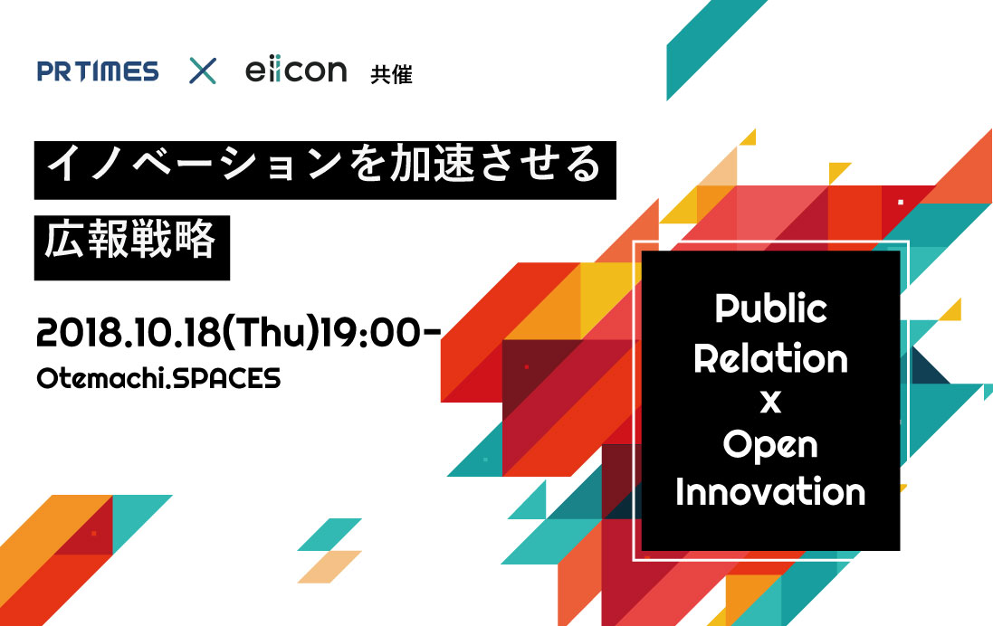 【PRTIMES・eiicon共催】イノベーションを加速させる広報戦略