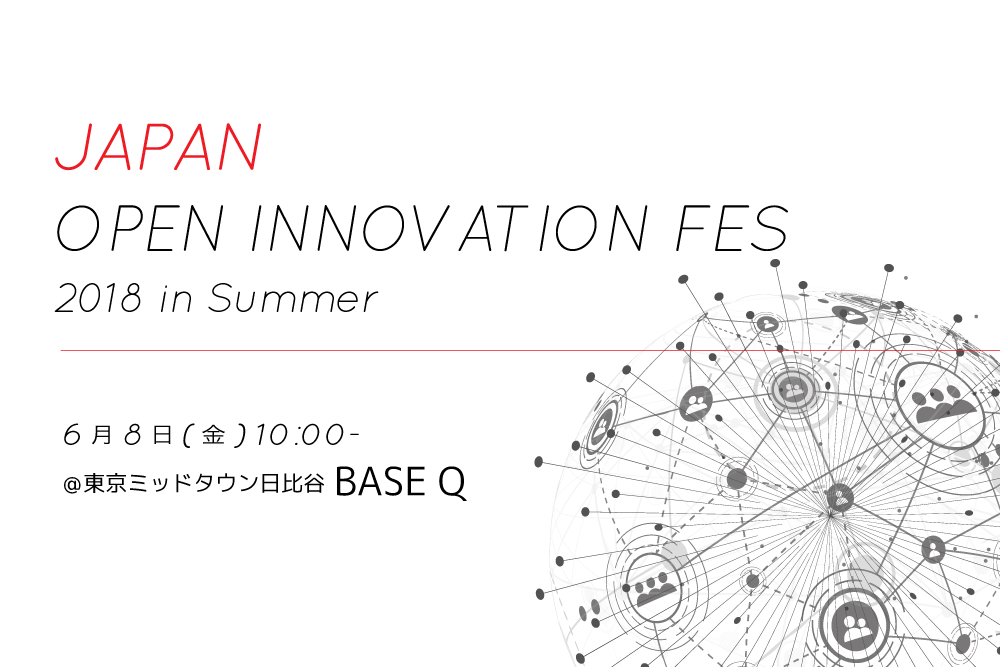 JAPAN OPEN INNOVATION FES 2018開催決定!