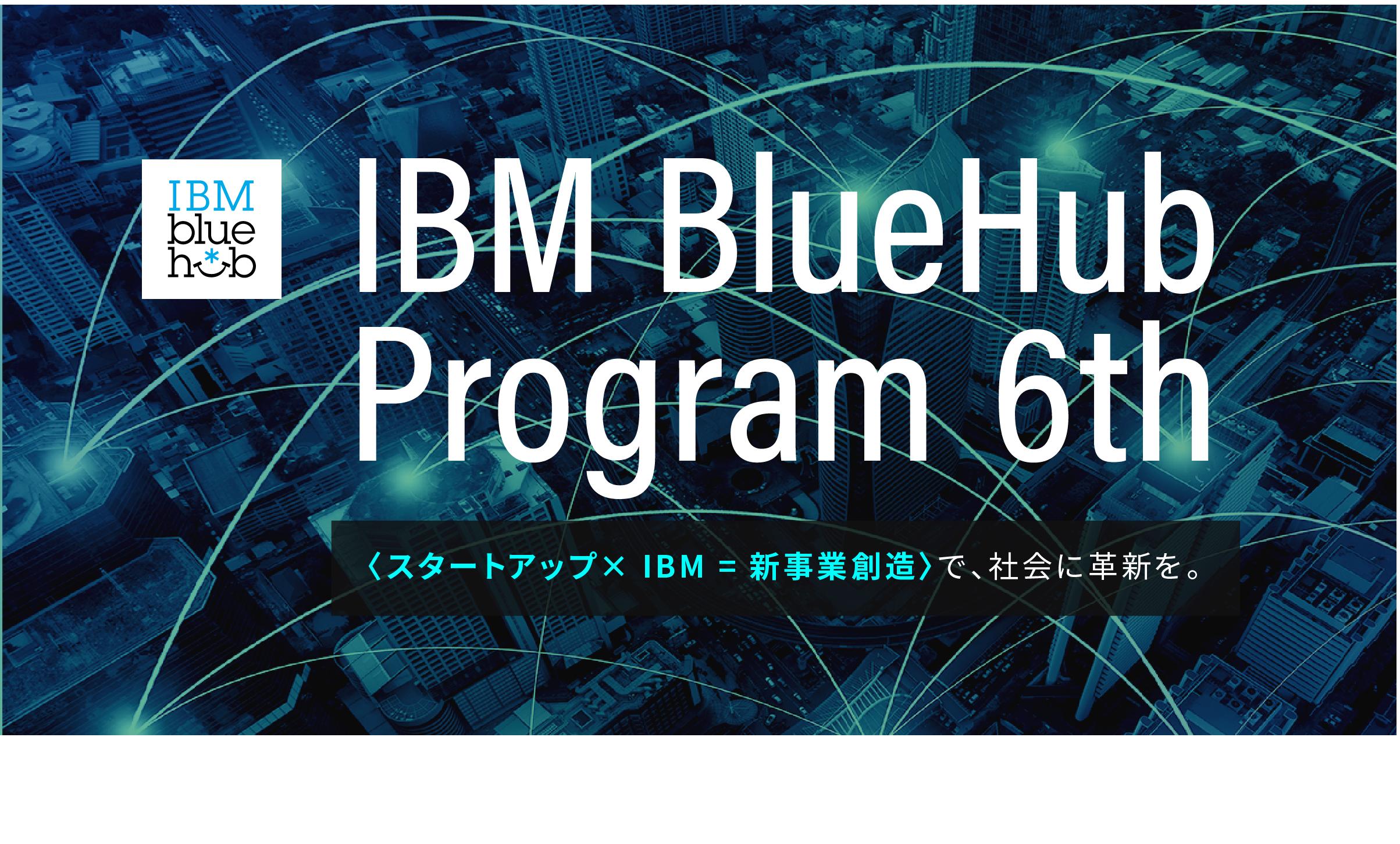 【8/6説明会】IBM BlueHub Program 6th