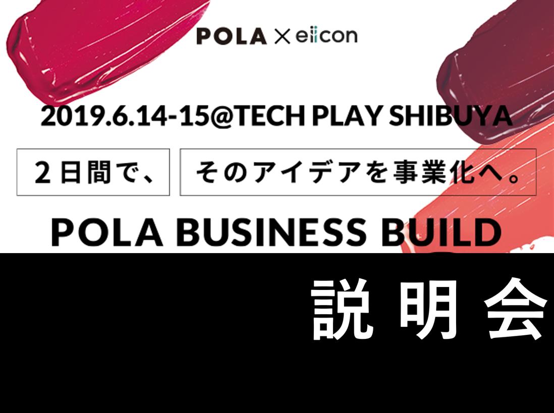 【説明会】POLA BUSINESS BUILDー2日間で、アイデアを事業化へー