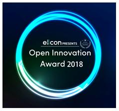 「eiicon」PRESENTS 『Open Innovation Award 2018』エントリー開始 ~2018年「eiicon」で最も輝いたイノベーターを決定!~