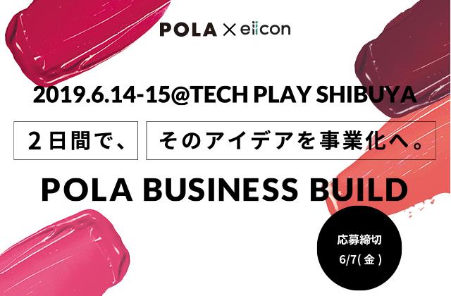 POLA BUSINESS BUILDー2日間で、アイデアを事業化へー