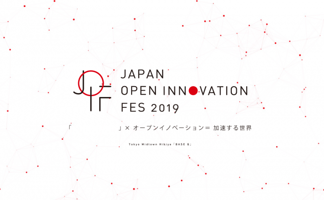 Japan Open Innovation Fes 2019