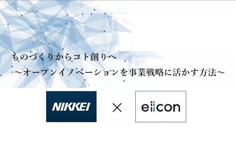 【日経新聞電子版×eiicon共同企画】 ものづくりからコト創りへ ーオープンイノベーションを事業戦略に活かす方法ー