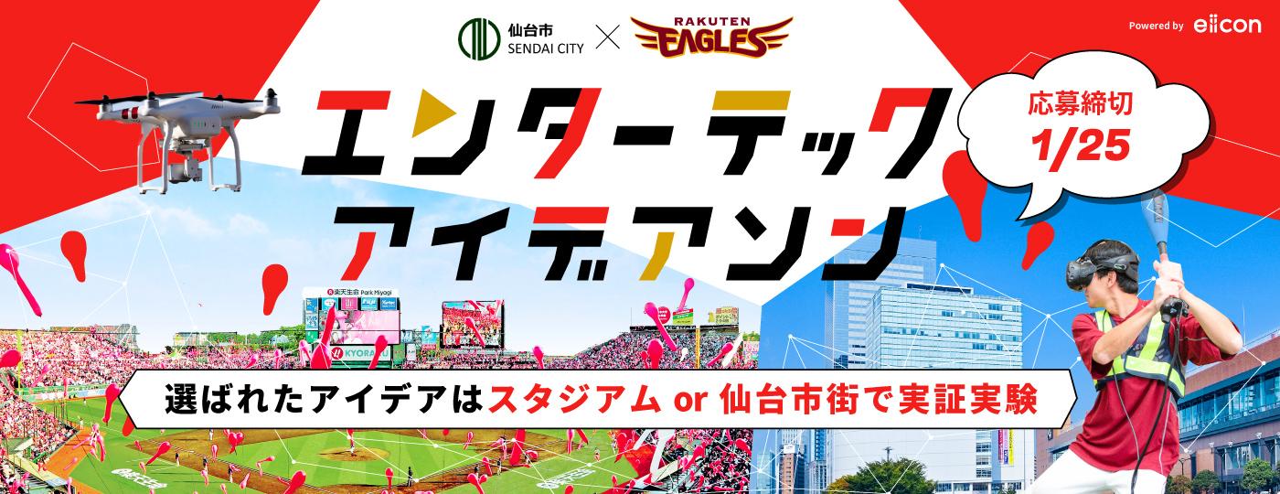 【meetup説明会】仙台市×楽天イーグルス エンターテックアイデアソン
