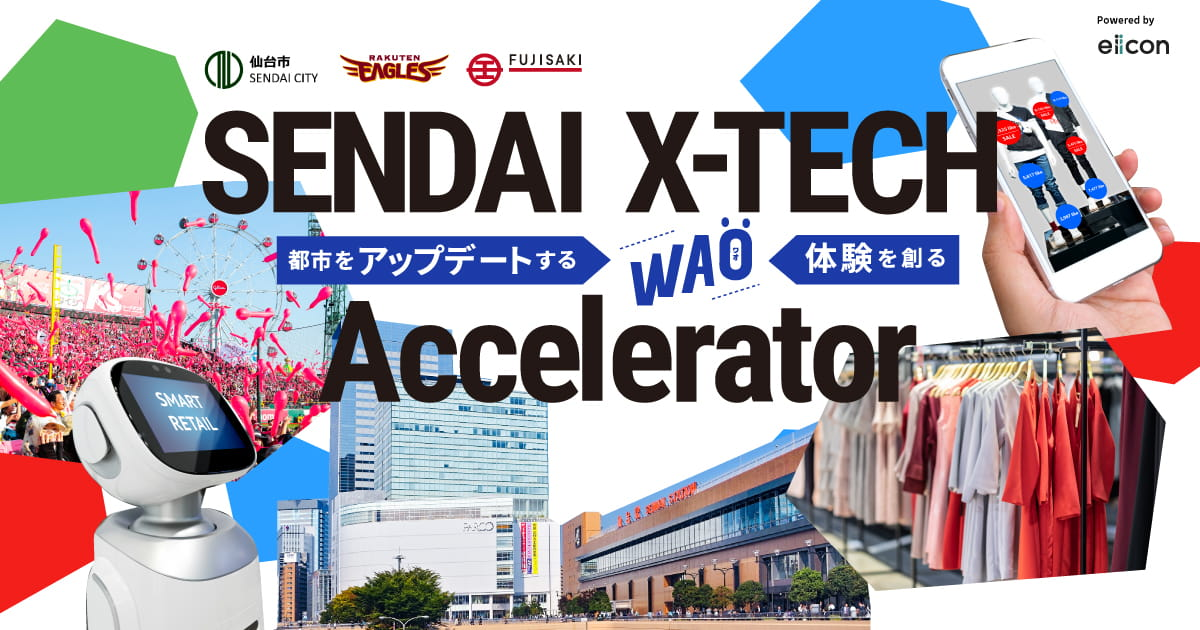 【仙台プレイベント】SENDAI X-TECH Accelerator -オープンイノベーションで地域の都市体験はどうアップデートできるのか?-
