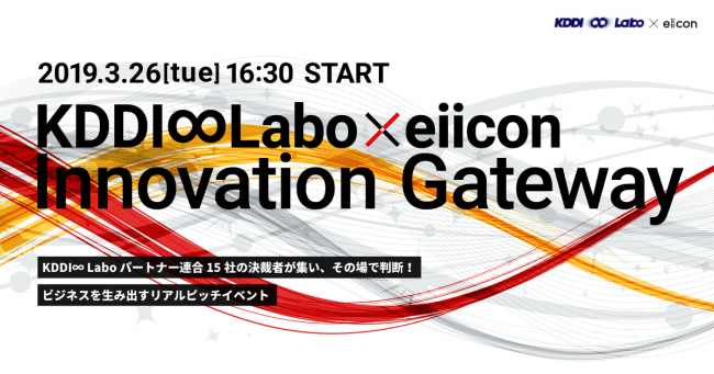 KDDI ∞ Labo×eiicon Innovation Gateway