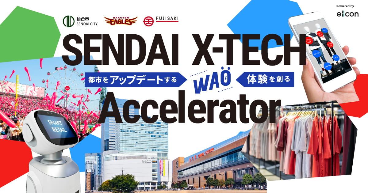 【プレイベント】SENDAI X-TECH Accelerator -オープンイノベーションで地域の都市体験はどうアップデートできるのか?-