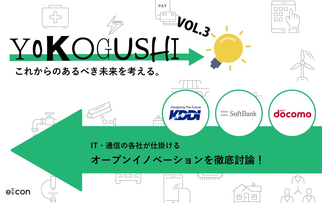 YOKOGUSHI VOL.3 ~IT・通信 各社が仕掛けるオープンイノベーションを徹底討論!~
