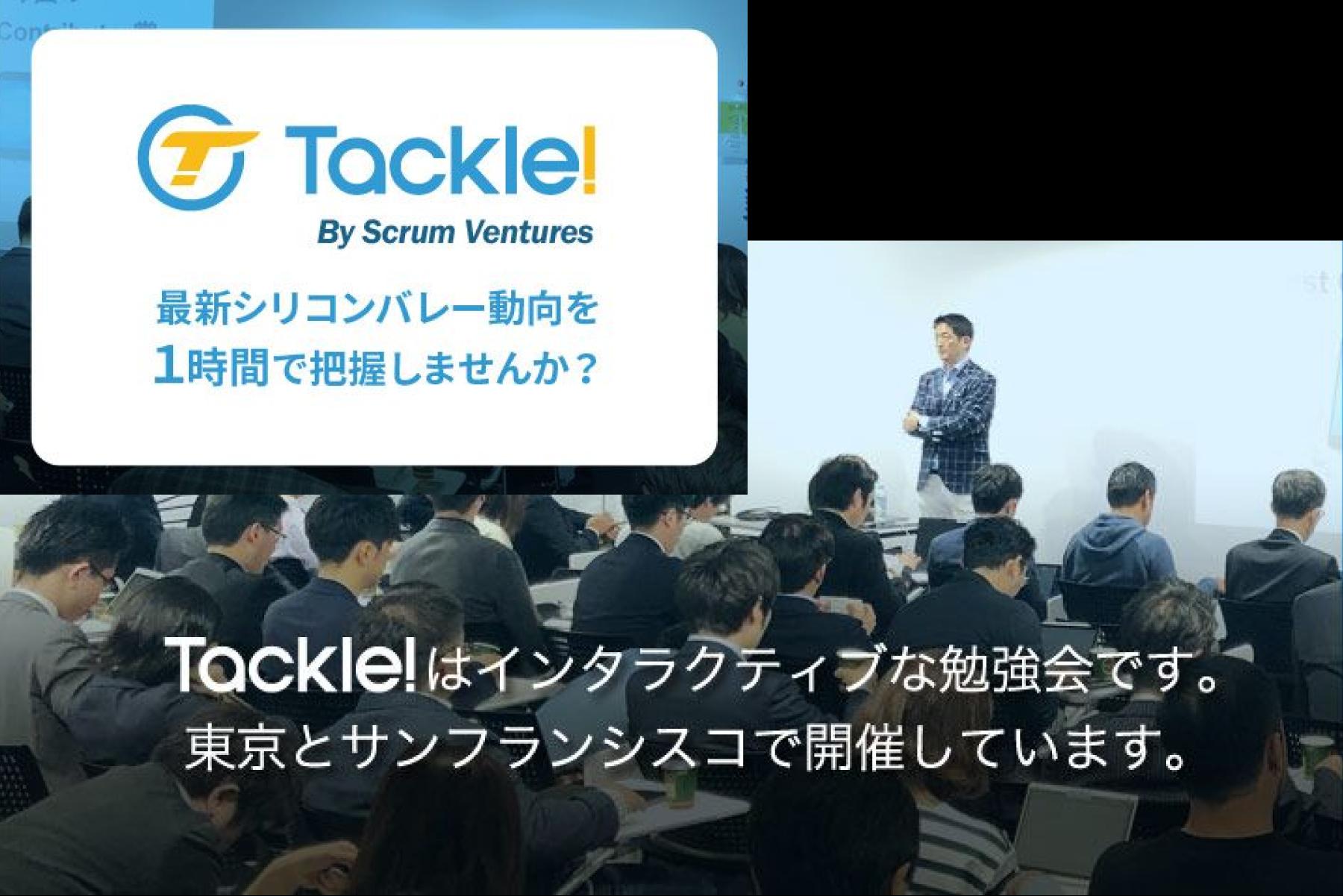 Tackle! オンライン開催