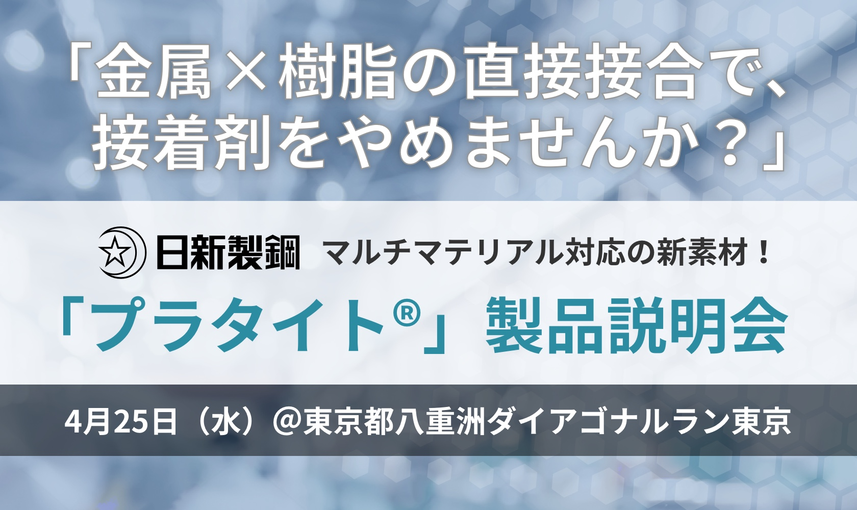 4月25日(水)13:00~17:30(受付開始12:30)日新製鋼の新素材「プラタイト®」製品説明会