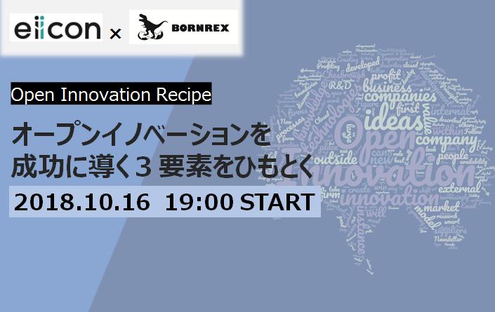 【Bornrex × eiicon 】 Open Innovationレシピ 第1回 Open Innovationを成功に導く3要素をひもとく
