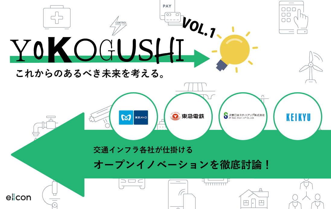【6/21(木) 19:00開始】YOKOGUSHI VOL.1 ~交通インフラ各社が仕掛けるオープンイノベーションを徹底討論!~