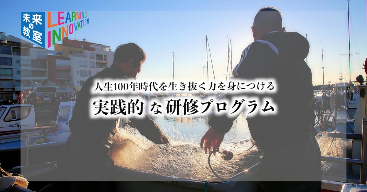 【説明会】経産省採択の実践的研修プログラム「未来の教室」 〜Ocean Academy 〜