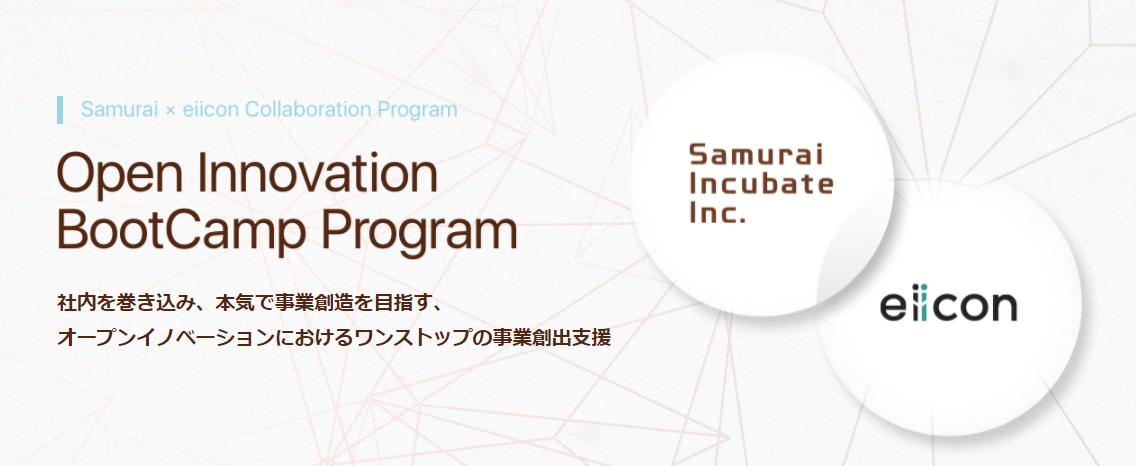 4月25日(火)19:00~※限定5社【3時間で体感するOpen Innovation BootCamp Program】勉強会