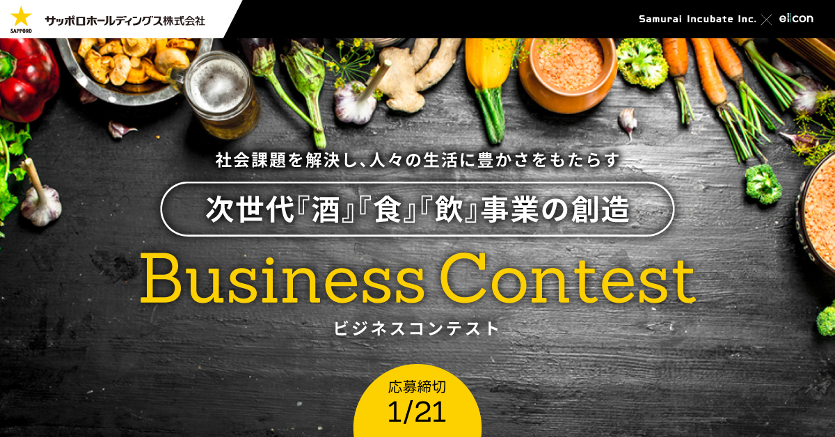 [SAPPORO Business Contest ] 社会課題を解決し、人々の生活に豊かさをもたらす 次世代『酒』『食』『飲』事業の創造