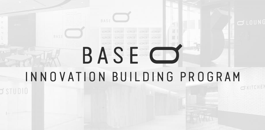 BASE Q イノベーションビルディングプログラム説明会
