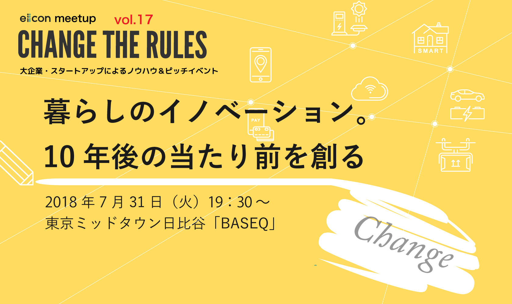 CHANGE THE RULESeiicon meet up!! vol.17「暮らしのイノベーション。10年後の当たり前を創る」