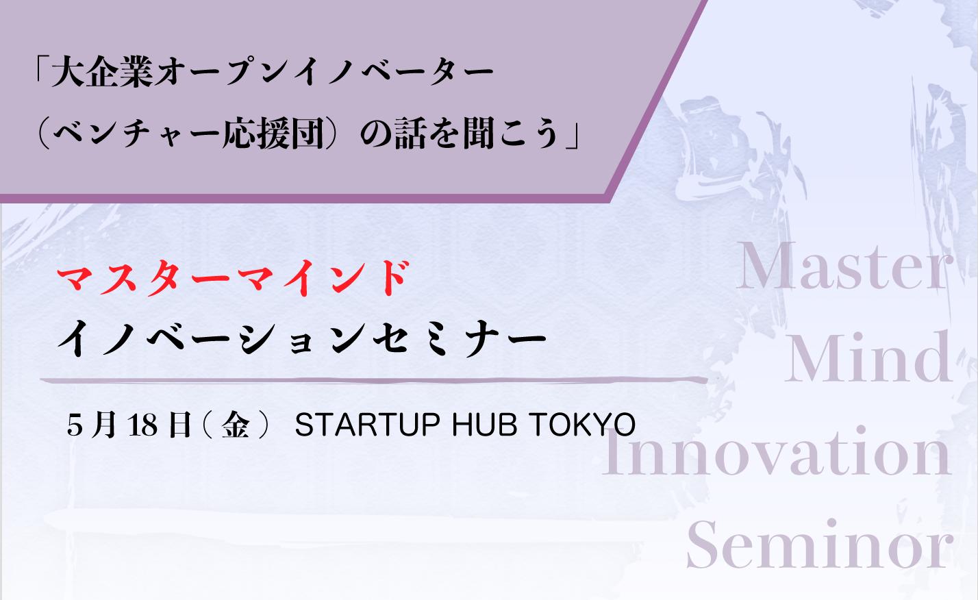 2018/05/18(金) 17:30〜21:30マスターマインドイノベーションセミナー 「大企業オープンイノベーター (ベンチャー応援団)の話を聞こう」